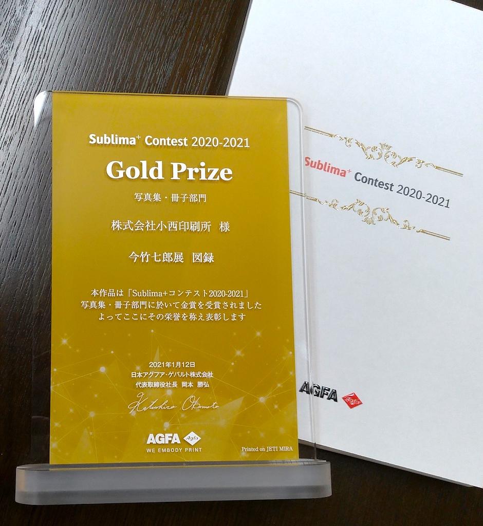 Sublima + コンテスト2020-2021 金賞を受賞しました