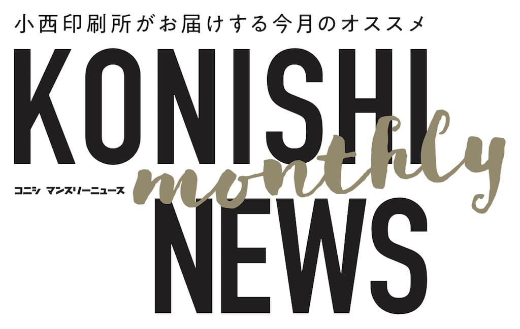 【速報】お問い合わせ多数!小西印刷所の「かんたん動画」【KONISHI NEWS】