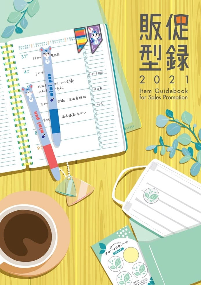 【最新版】 販促型録2021 リリース 【KONISHI NEWS】
