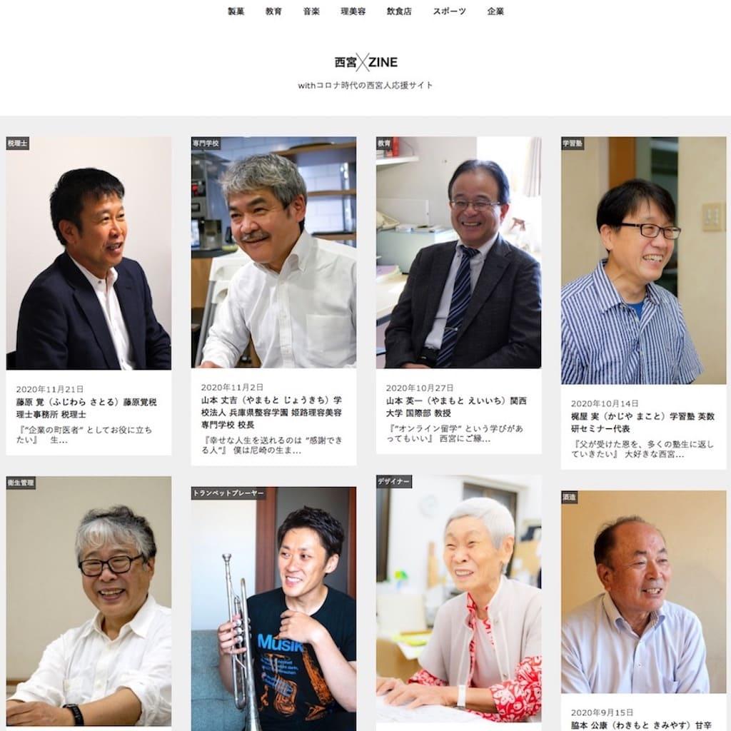 withコロナ時代の西宮人応援サイト 西宮×ZINE